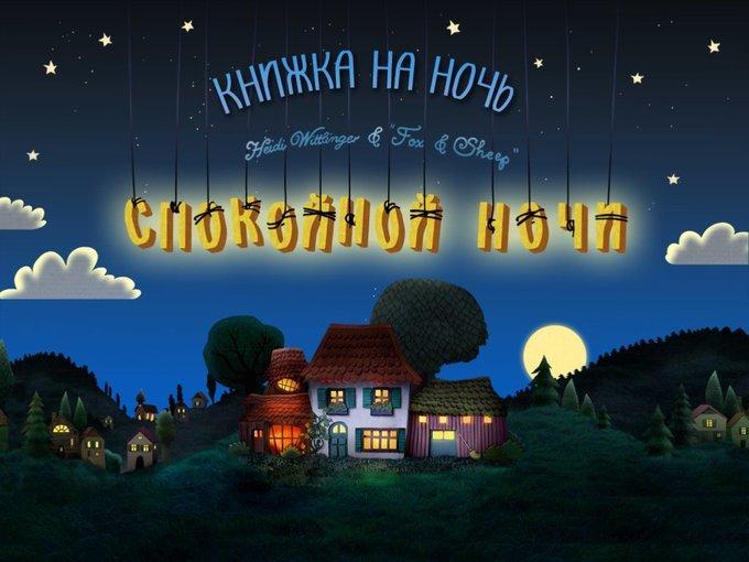Спокойной ночи! Сказка на ночь для детей