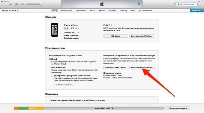 В iTunes есть специальная кнопка, которая так и называется «восстановить из копии»