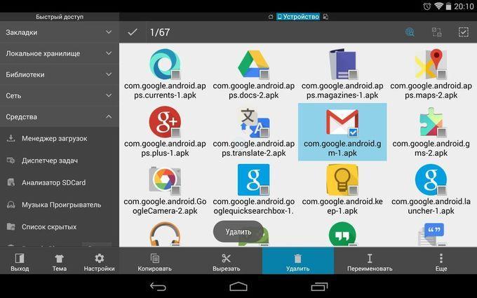 ES-explorer позволяет удалить системные приложения Android