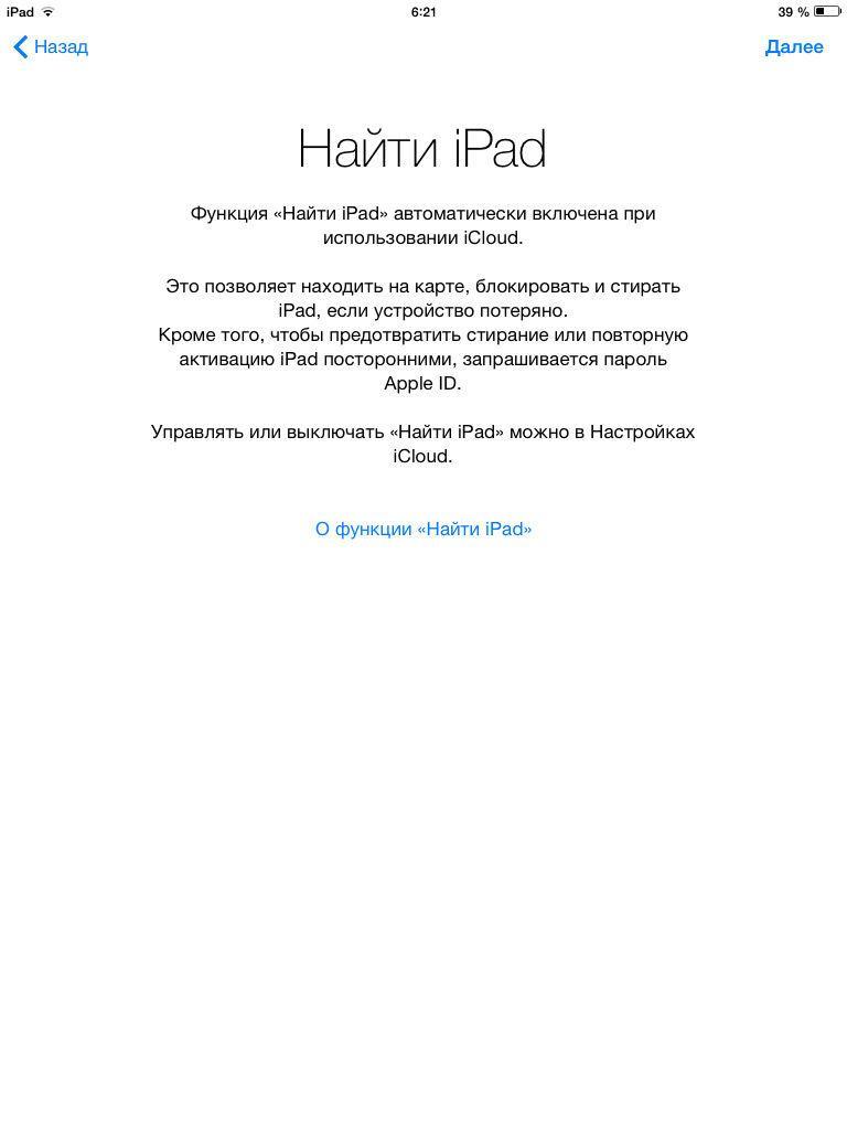 Найти iPad