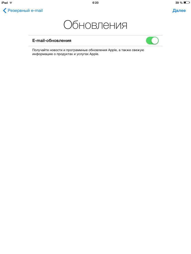 Обновления поe-mail
