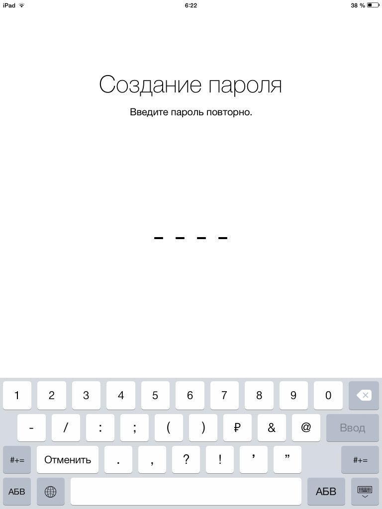 Создание пароля на iPad