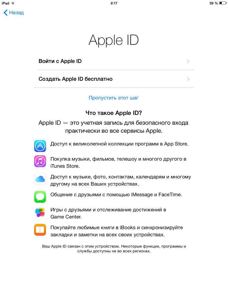 ПодключениеApple ID