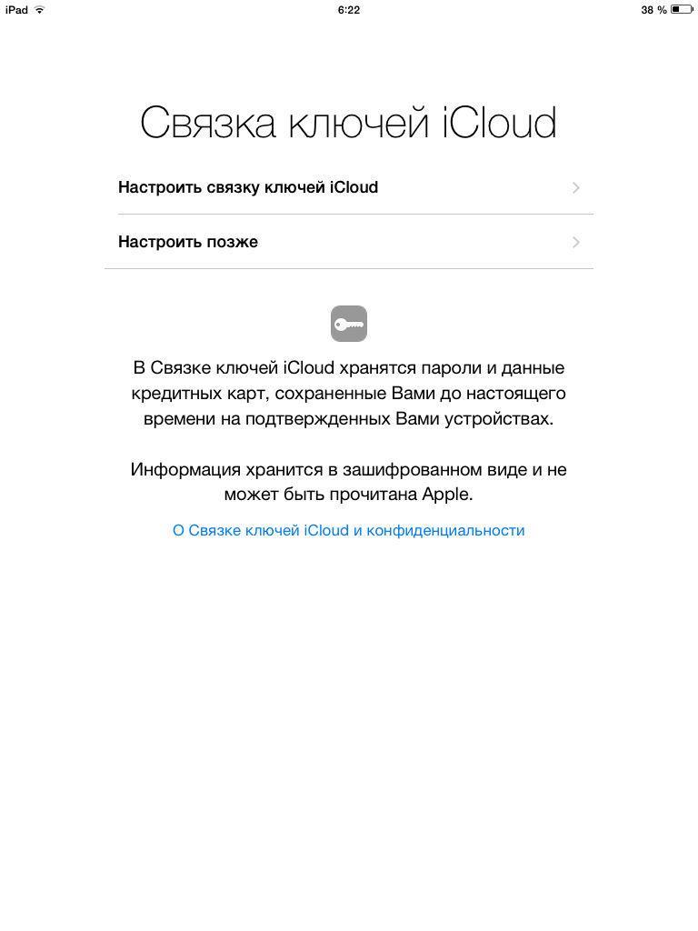 Связка ключей iCloud