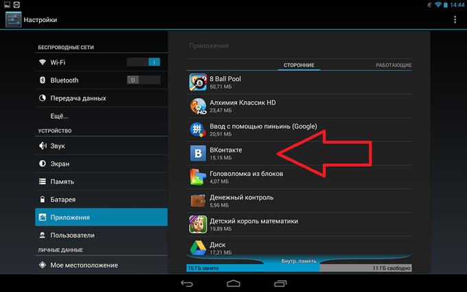 Приложения для android для планшетов