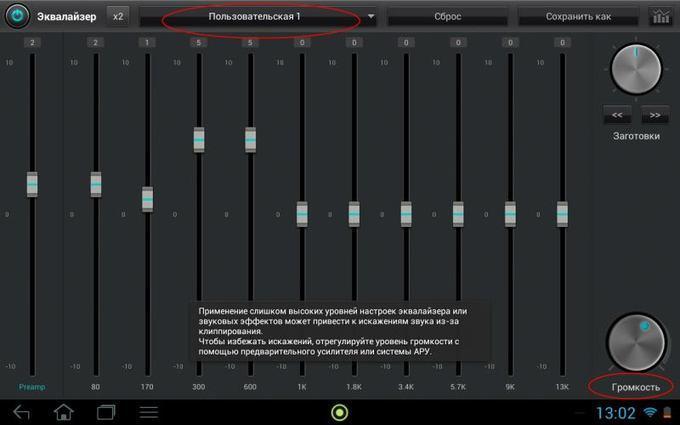 усилитель звука для наушников программа - фото 3