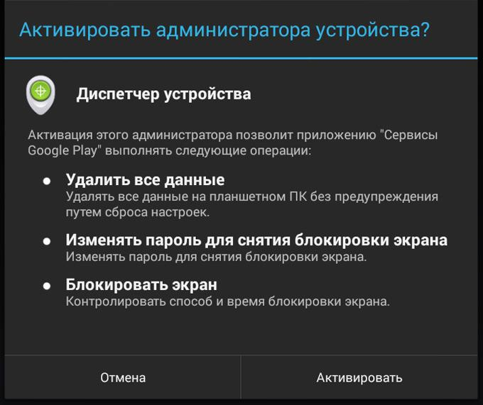 Активация Android Device Manager найти планшет