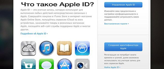 Apple ID - это необходимая мера для владельцаApple-устройства