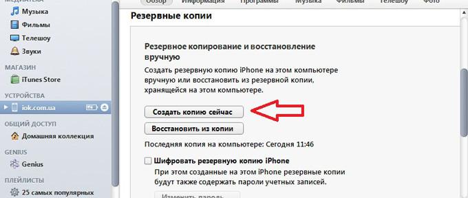 Для тех, кто дорожит информацией на своём iPad существует возможность создать резервную копию данных