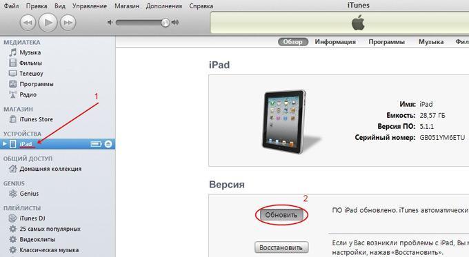 Процесс обновленияiPad через iTunes