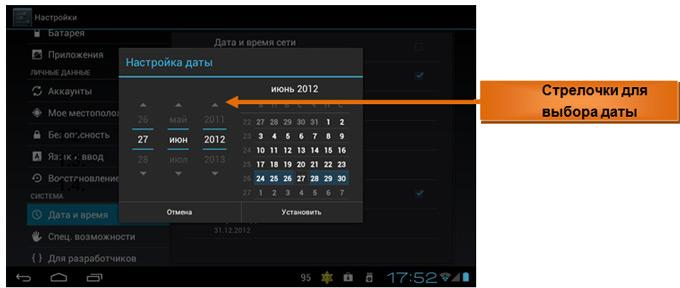 Установка даты на Android