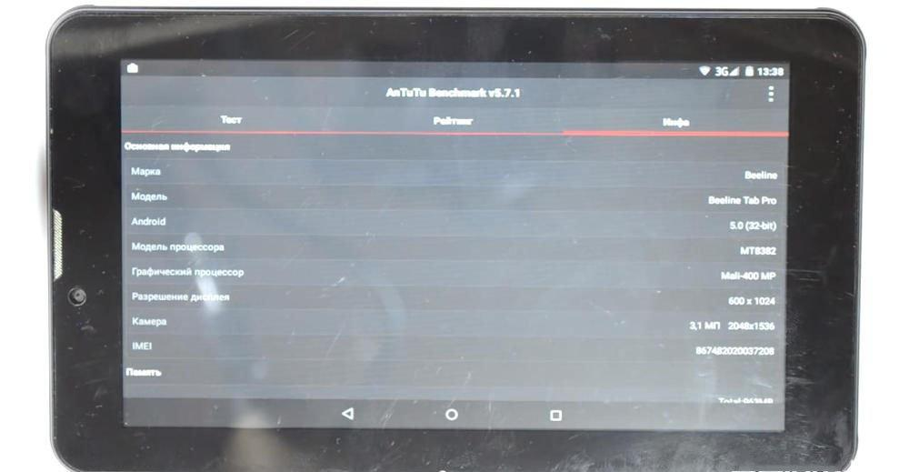 Инфо планшета Билайн Таб Про