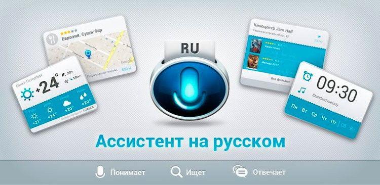 Ассистент на русском языке