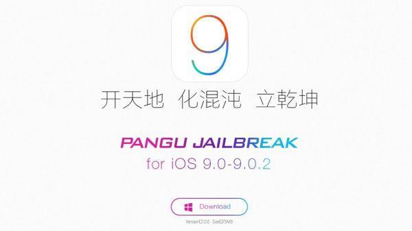 Pangu Jailbreak iOS 9