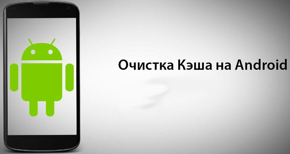 Кэш на Android-планшете