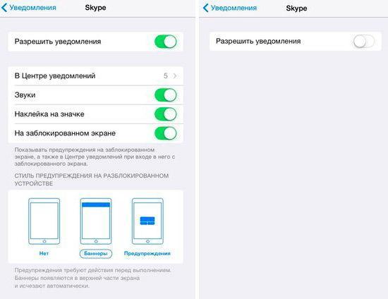 Настройка уведомлений в iOS для программы Skype