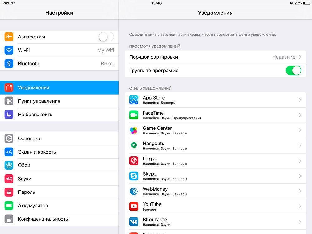Настройка уведомлений в iOS