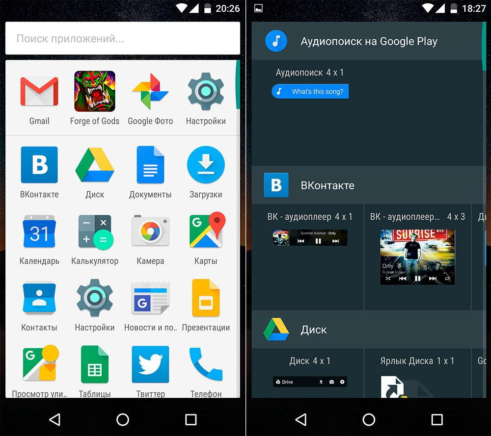 Поиск приложений Android 6.0