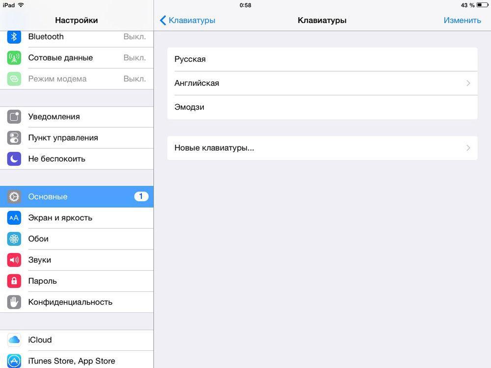 Изменение раскладки клавиатуры в iOS