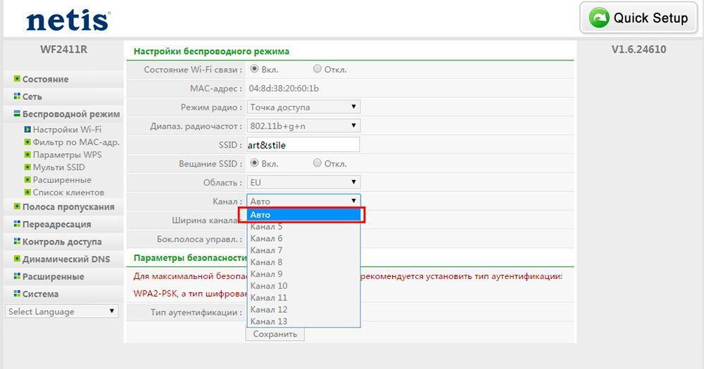 Автоматический выбор канала частоты Wi-Fi