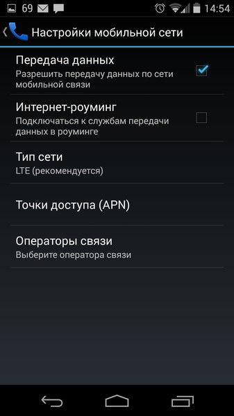 Меню«Настройки мобильной сети»