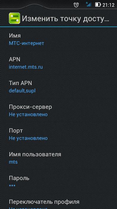Настройка на Андроид