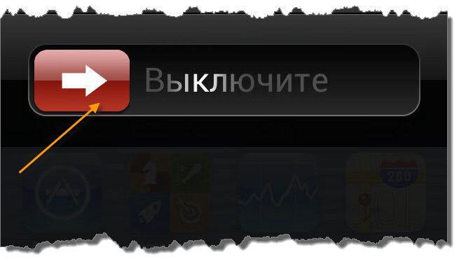 Выключение iPad