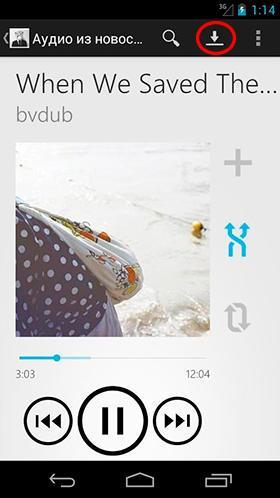 Сохранение аудиофайла с ВКонтакте