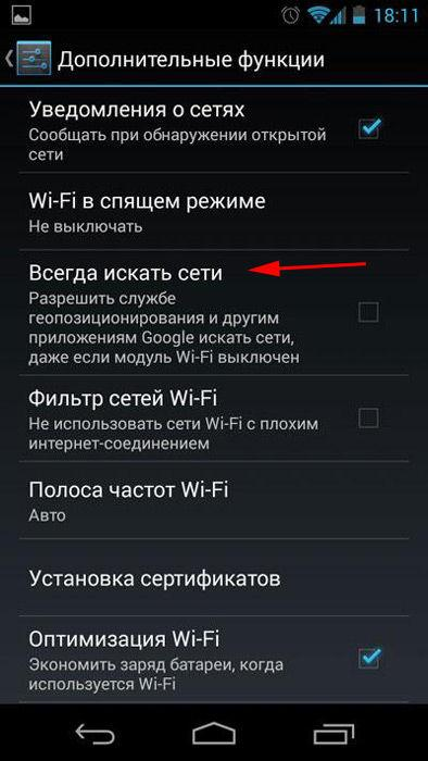 Пункт«Всегда искать сети» Wi-Fi включается автоматически
