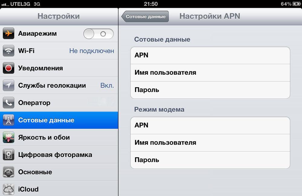 Куда вводить настройки на iOS