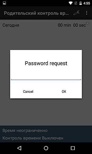 pasword-request