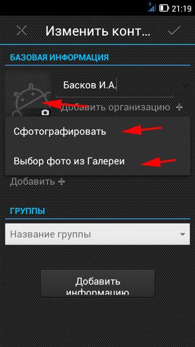 Установка изображения в меню изменения профиля
