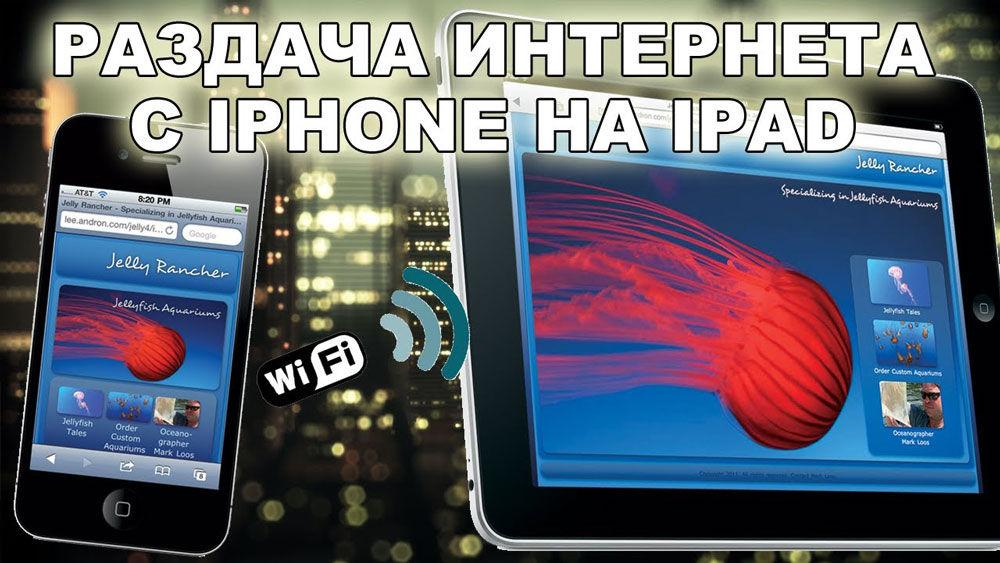 Раздача Wi-Fi с iPhone
