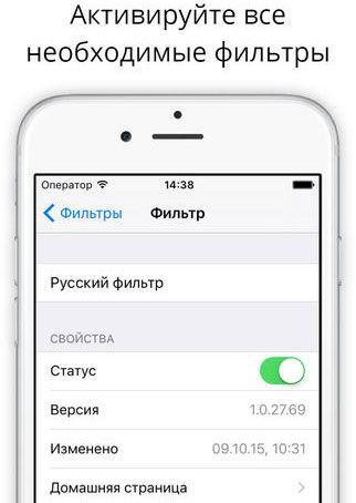 Плагин Adguard для iOS