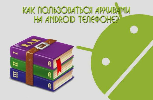 Архиваторы для Андроид устройств