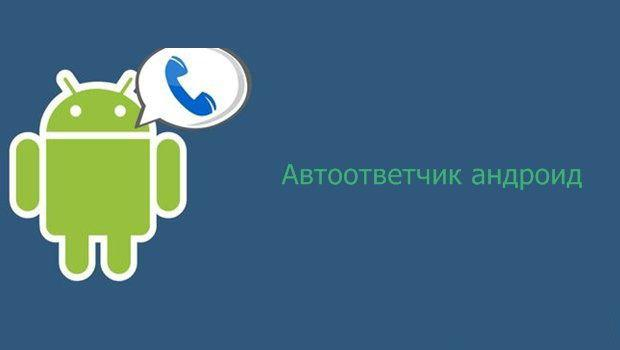 Выбор автоответчика для Андроид