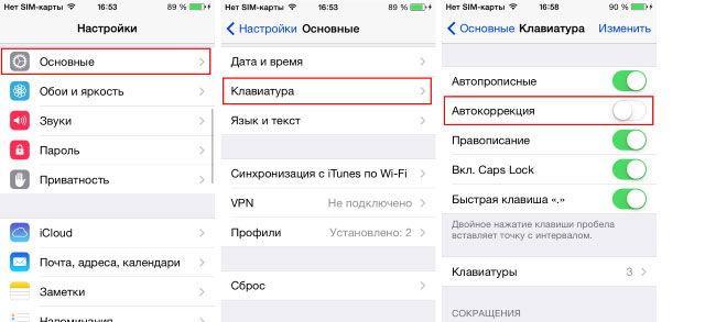 Настройка функции Т9 на iPhone