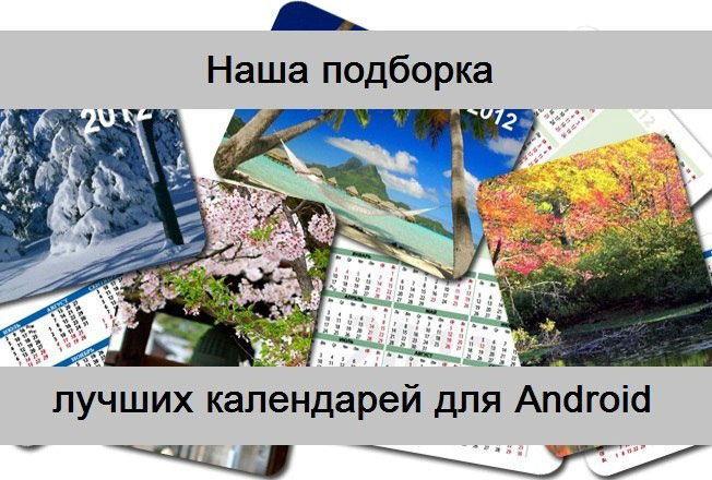 Календарь для устройства Андроид