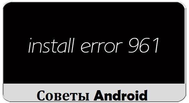 Решение проблем на устройствах Андроид