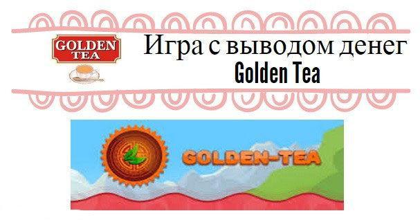 Реальные деньги в GoldenTea
