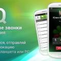 Установка ICQ для Android