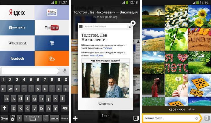 Просмотр веб-страниц через Яндекс.Браузер