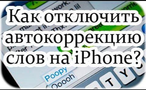 Автокоррекция текстов на iOS
