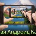 Обзор камеры для Андроид