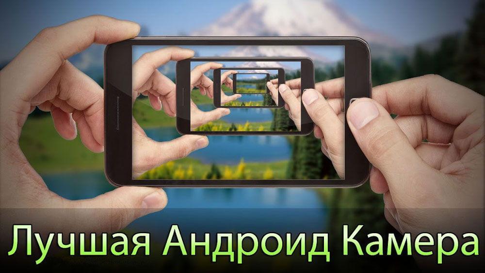 лучшее приложение камера для android