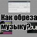 Обрезка музыки на планшете