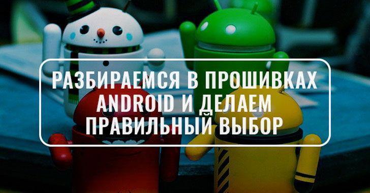 Выбор кастомной прошивки для Андроид
