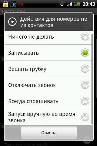 Настройка rVoix для HTC