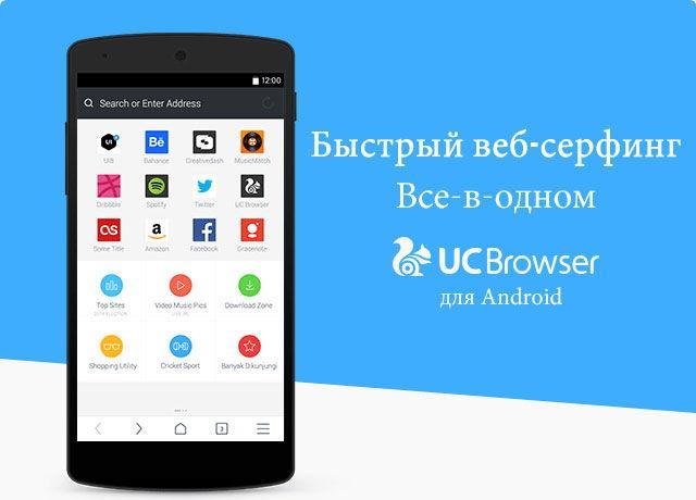 Китайское приложение UC Browser