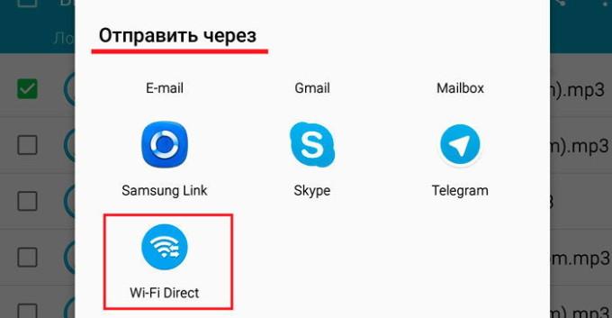 Передача файлов по беспроводной связи